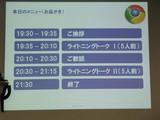 google_chrome_party09