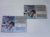 例大祭チケット