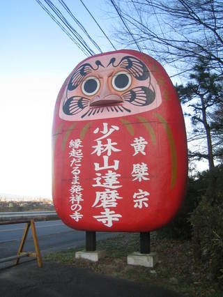 少林山達磨寺の看板