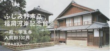 IMG_0060-003福岡河岸記念館 (640x297)