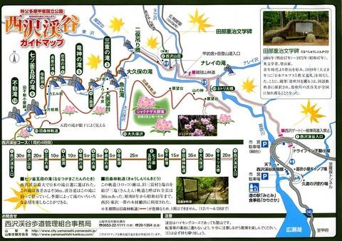 自転車の 歩き 自転車 運動量 : 定年おやじの徘徊記:西沢渓谷 ...