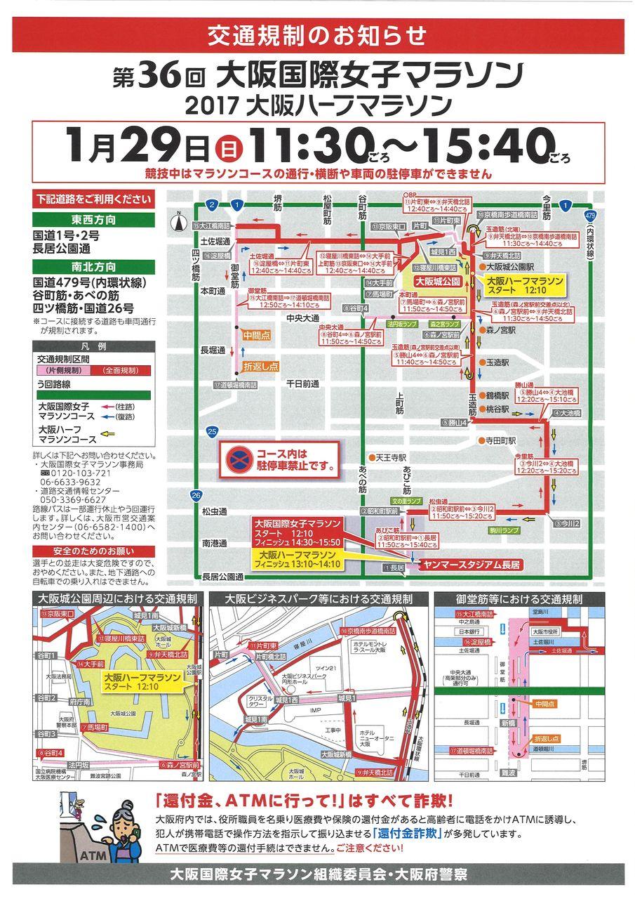 大阪国際マラソン交通規制-全体