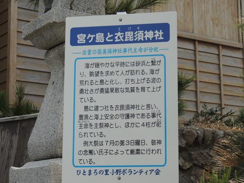 宮ヶ島と衣毘須神社 看板 画像 益田市 戸田