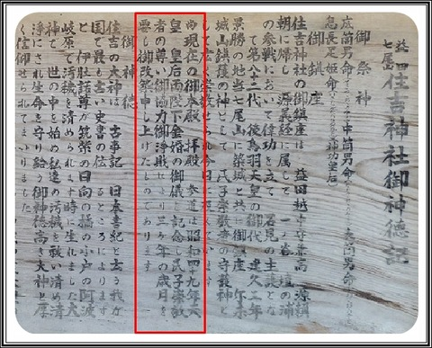 住吉神社 改築の記録