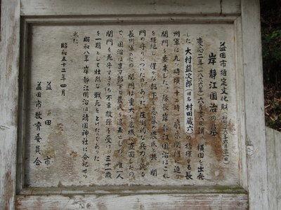 「岸静江国治の墓」案内
