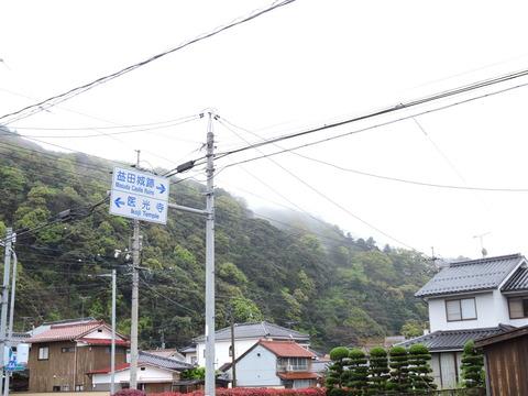 徳川夢声生誕地から七尾山