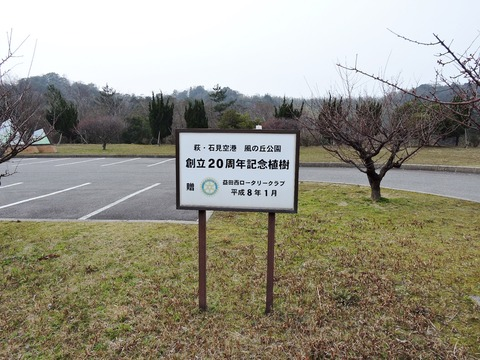 萩・石見空港 風の丘公園 創立周年記念植樹
