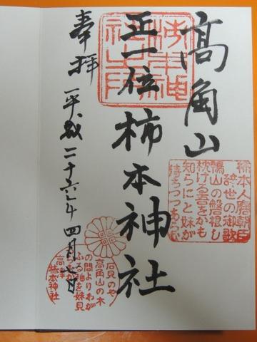益田市 高津柿本神社 正一位柿本神社 御朱印