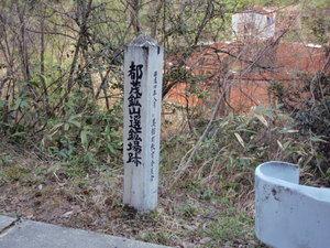 都茂鉱山選鉱場跡と「案内杭」(美都町教育委員会)