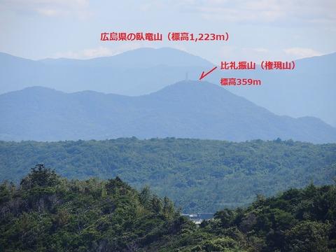 広島県の臥竜山(標高1,223m)と益田市の比礼振山(権現山)標高359m