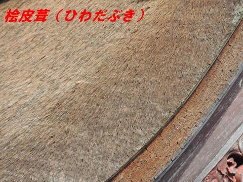 桧皮葺(ひわだぶき)