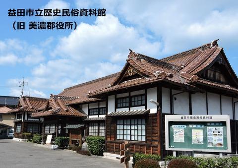 益田市立歴史民俗資料館(旧 美濃郡役所)