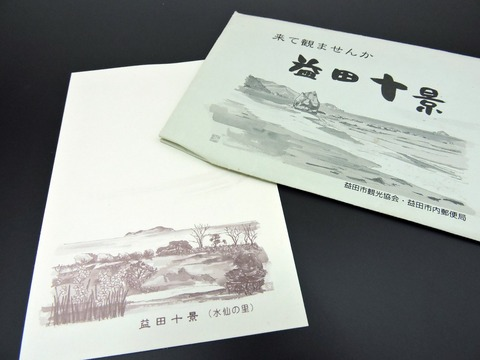 益田十景 水仙の里