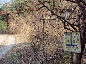 都茂鉱山 丸山坑 道標