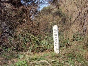 丸山銅山跡入口 益田市