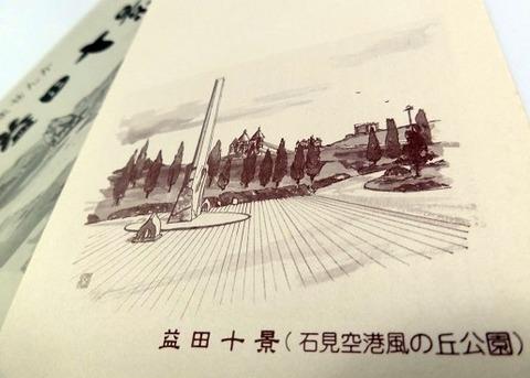 益田十景 絵葉書 石見空港風の丘公園