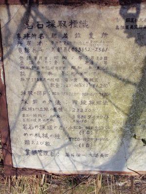 都茂鉱山の「岩石採取標識」