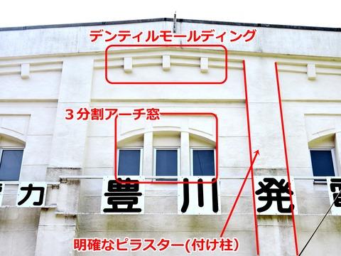 豊川発電所