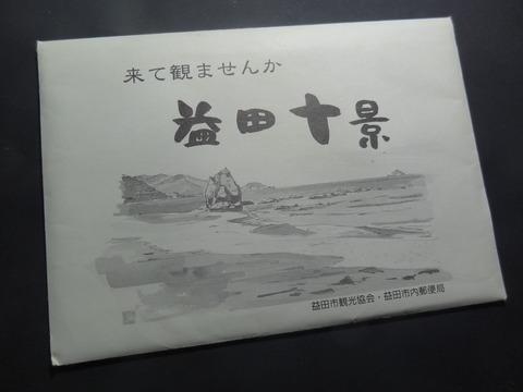 益田十景 絵葉書