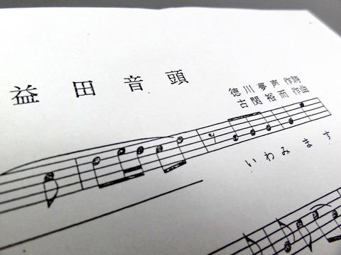 徳川夢声 作詞 益田音頭 楽譜チラみせw