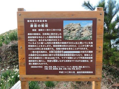 唐音の蛇岩 説明板 益田市教育委員会