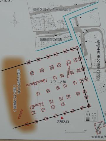沖手遺跡 案内板 発掘調査場所