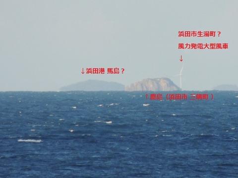 浜田市 馬島 鹿島 風車 案内s