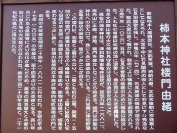 柿本神社楼門由緒