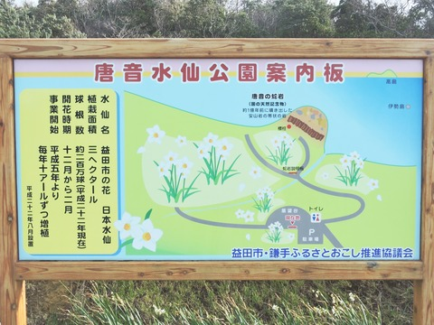 唐音水仙公園 案内版 益田市