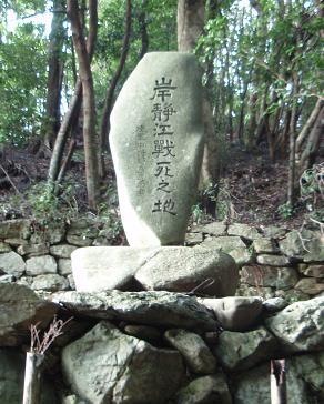 岸静江 戦死之地の碑