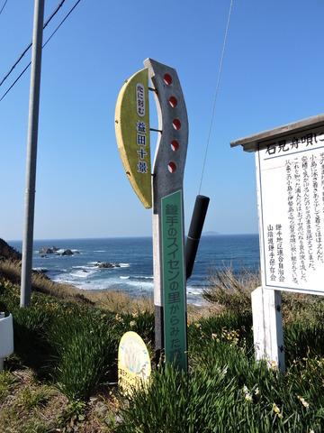 益田十景 鎌手のスイセンの里からみた高島