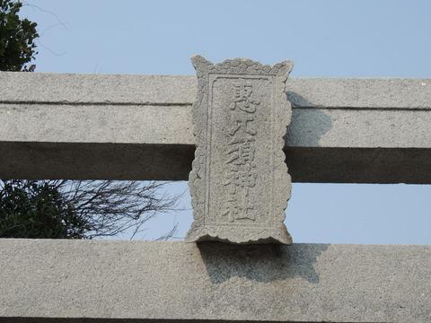 宮ヶ島の恵比寿神社