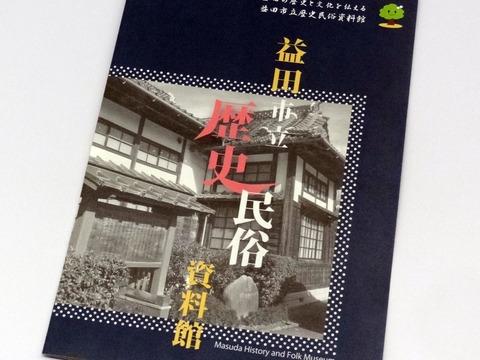 益田市立歴史民俗資料館パンフ