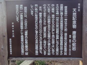 益田市教育委員会