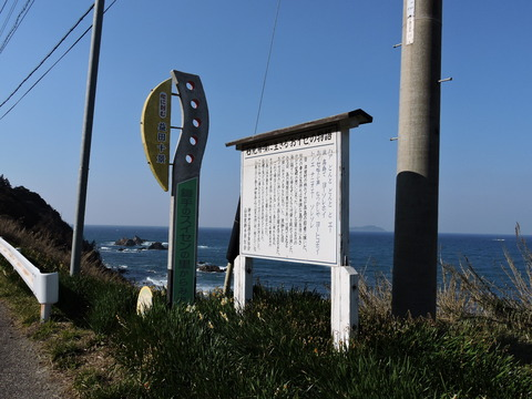 石見舟歌に生きるおイセの物語 案内板