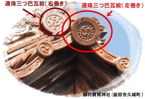 連珠三つ巴瓦紋(右巻き左巻き混在) 櫛代賀姫神社(益田市)