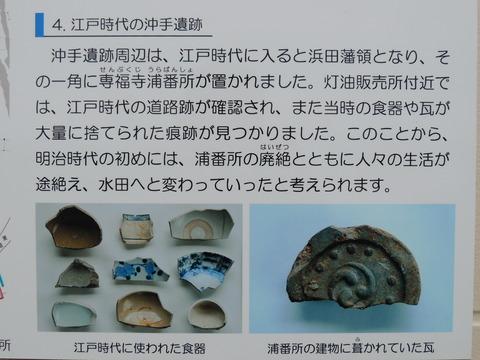 江戸時代の沖手遺跡 益田市