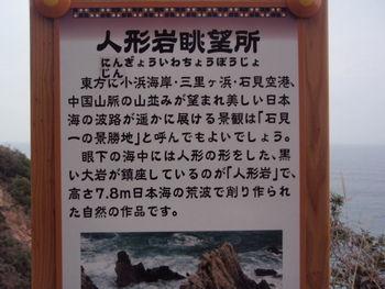 人形岩眺望所