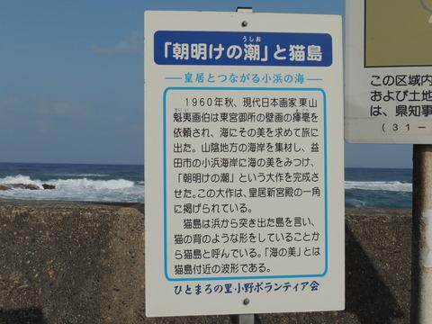 朝明けの潮と猫島 益田市 小浜地区