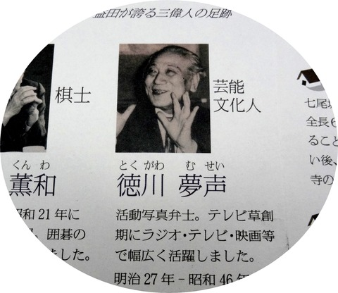益田の三偉人 パンフ