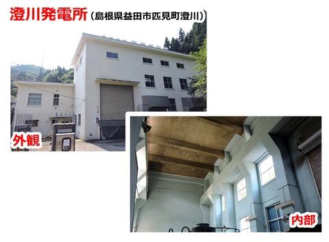 澄川発電所 外観&内部