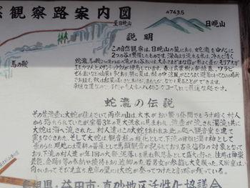益田市の蛇滝