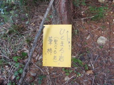 柿本人麿伝承岩の2つ目「聖なる岩」