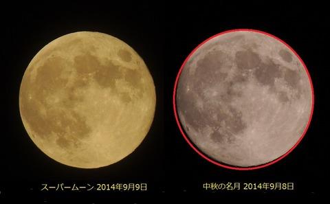 スーパームーン201499と中秋の名月201498 比較