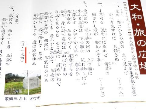 島根県立万葉公園 人麻呂展望広場 歌碑三番