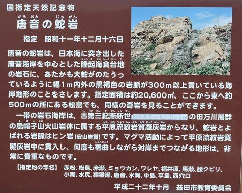 唐音の蛇岩 説明板 内容 益田市教育委員会