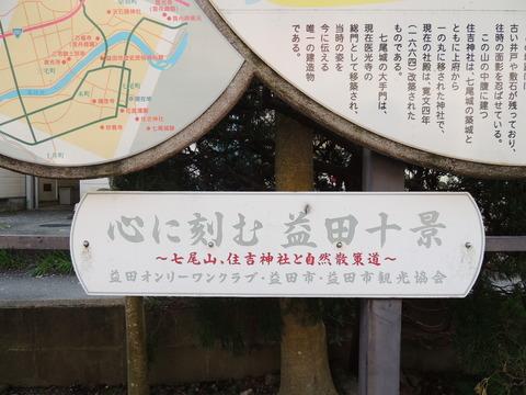七尾山、住吉神社と自然散策道