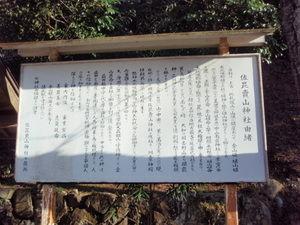 佐毘売山神社由緒