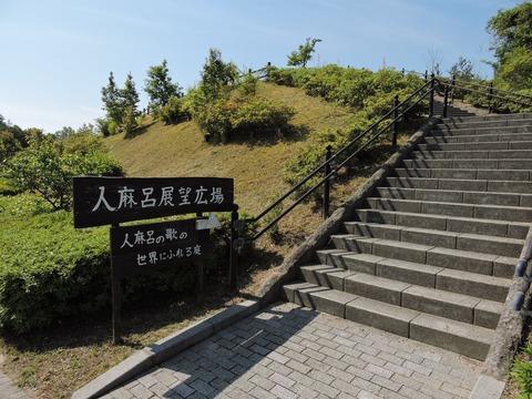 人麻呂展望広場 入口 島根県立万葉公園内