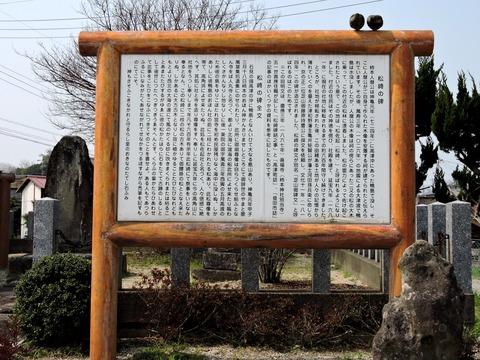松崎の碑 説明板